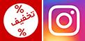 اینستاگرام دی ایران