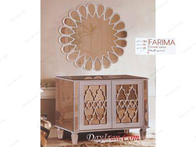 آینه کنسول فریما