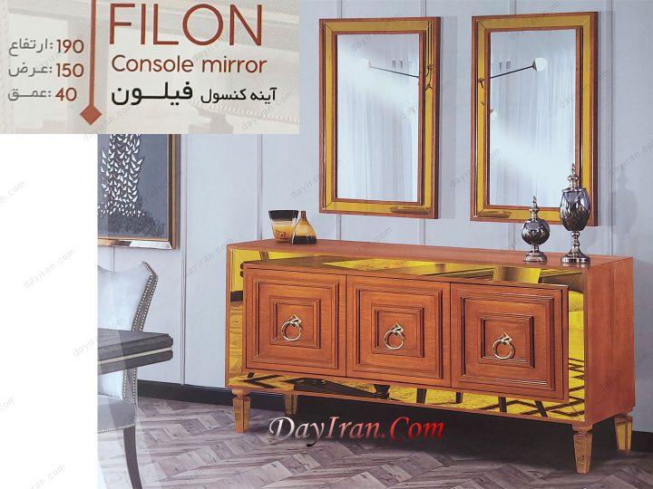 آینه کنسول فیلون