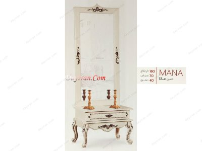 آینه کنسول مانا