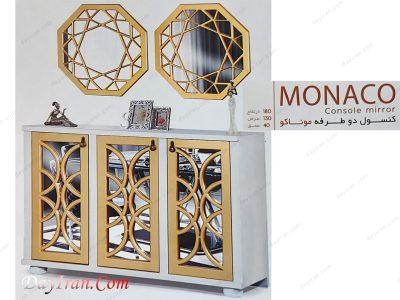 آینه کنسول موناکو
