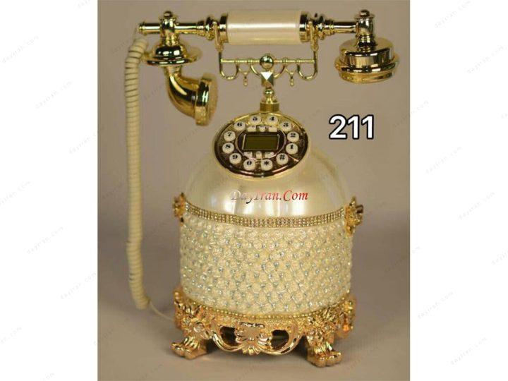 تلفن سلطنتی 211