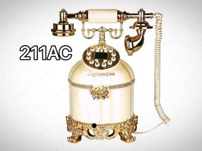 تلفن سلطنتی 211AC