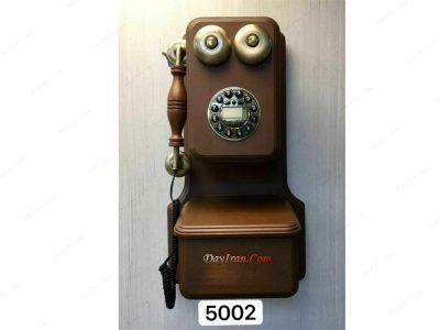 تلفن سلطنتی 5002
