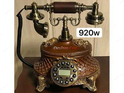 تلفن سلطنتی 920w