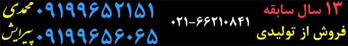 فروشگاه آنلاین دی ایران